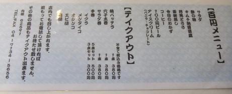 20121027_menu2