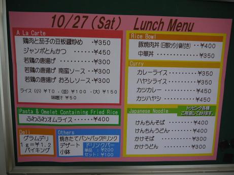 20121028_gakusyoku