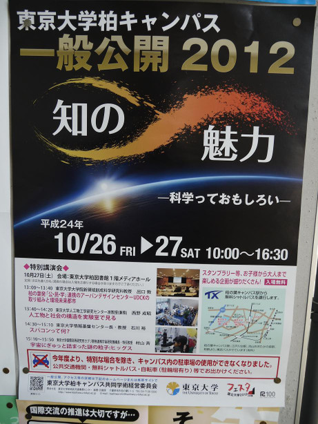 20121028_poster