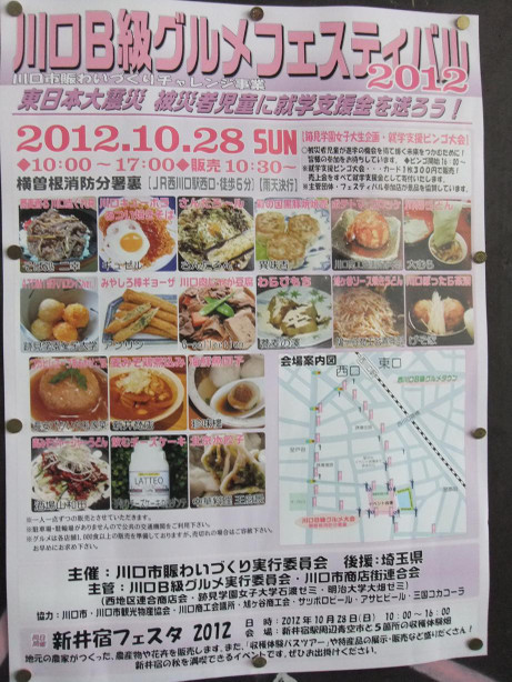20121029_poster