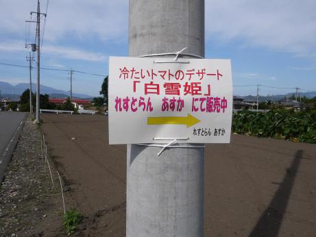 20121103_asuka2
