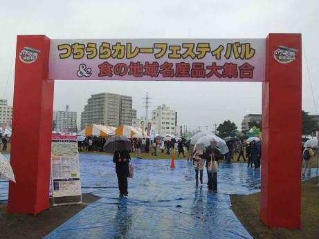 20121118_gate