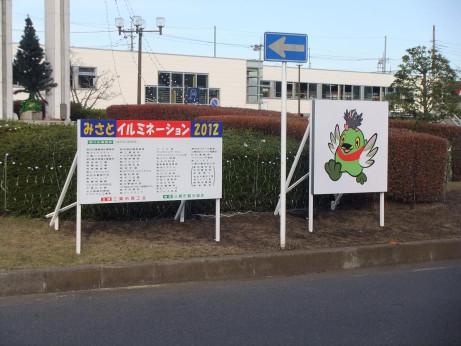 20121126_illumi1