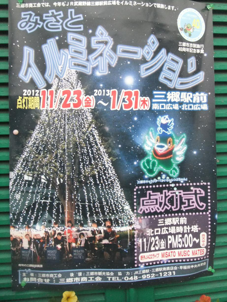 20121126_poster