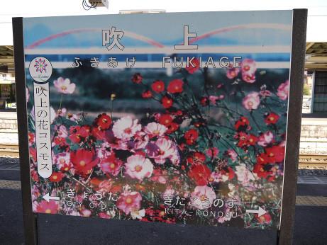20121129_ekimeihyou