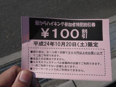 20121129_ticket