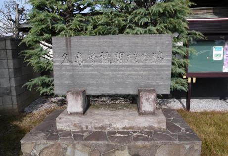 20121209_kaikounohi