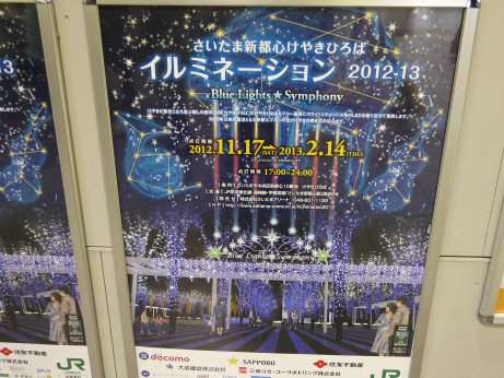 20121224_poster