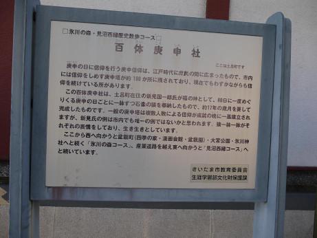 20121226_hyakutai_koushinsya2