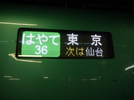 20130122_yukisaki