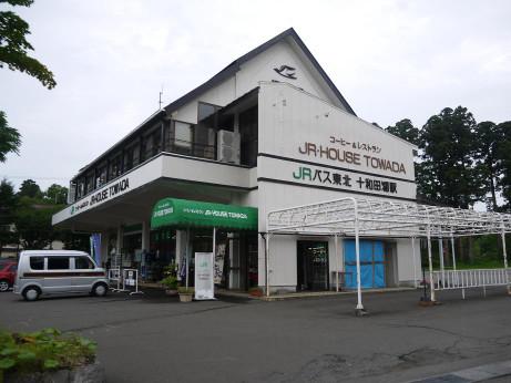 20130123_towadako_st