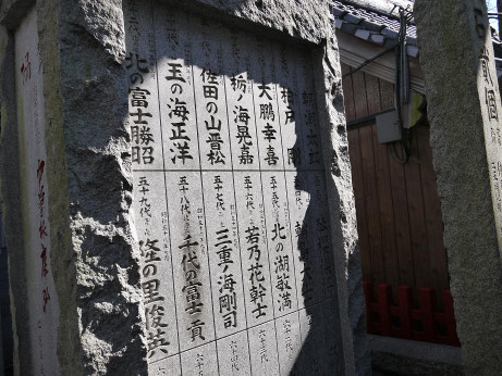 20130316_rikishimei