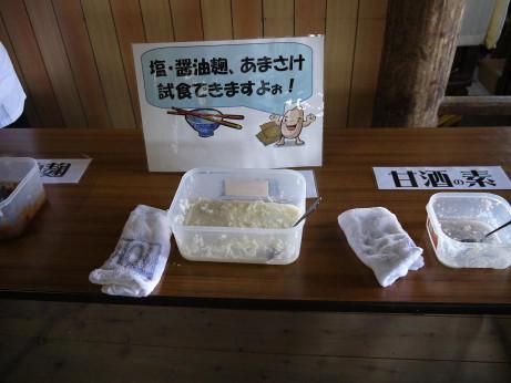 20130320_shiokouji
