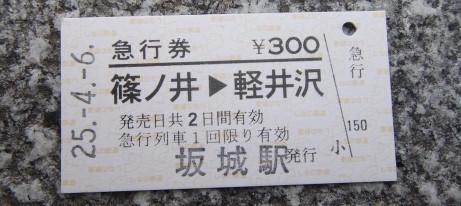 20130407_kyukouken