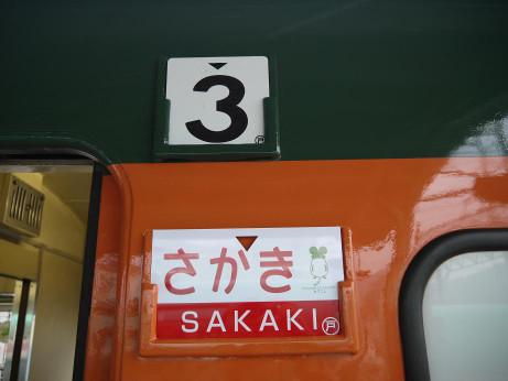 20130407_sabo2