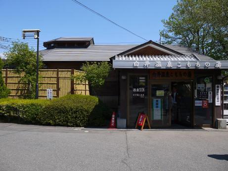 20130609_komocinoyu