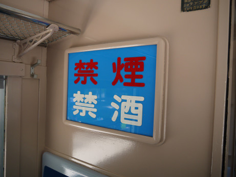20130622_kinsyu