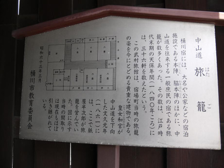 20130713_hatago