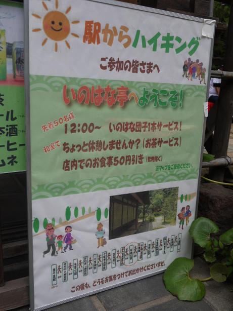 20130726_inohanatei_info