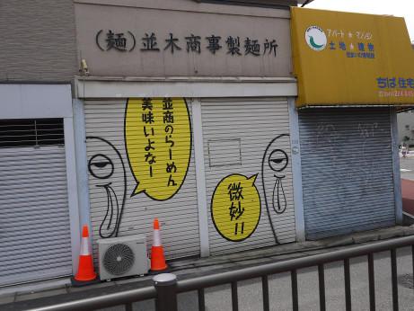20130726_namiki_syouji_seimenjyo