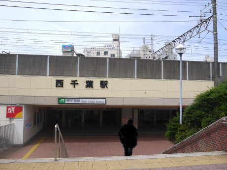 20130726_nishi_chiba_st