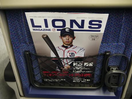 20130729_lions_magazin