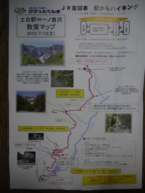 20130806_map