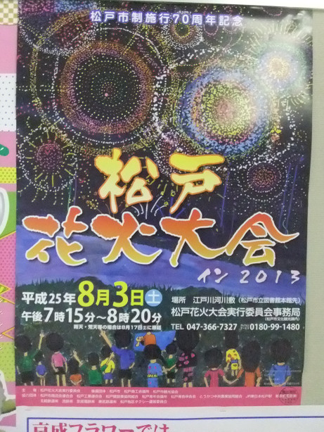 20130804_poster