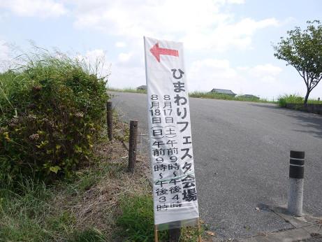 20130820_nobori