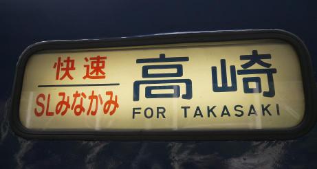 20130829_yukisakihyou
