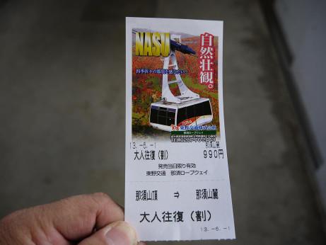 20130906_ticket