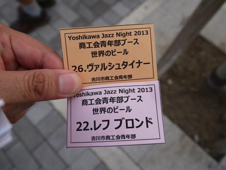 20130915_ticket