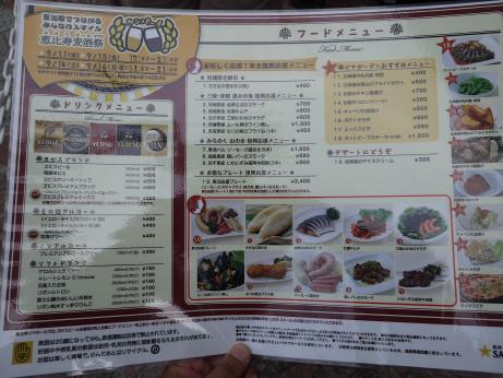20130916_menu