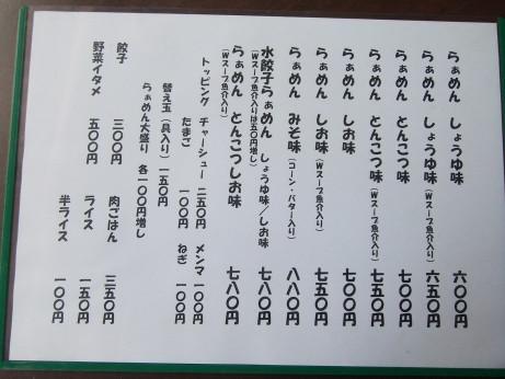 20130918_menu