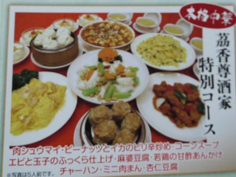 20130921_menu