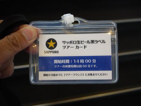 20130924_tour_card