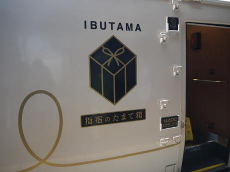 20130929_ibutama3
