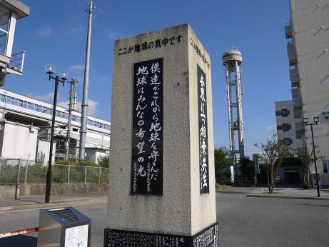 20131001_earth_mannaka
