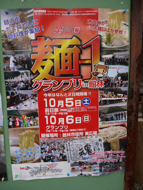 20131008_poster