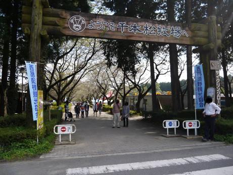 20131015_gate