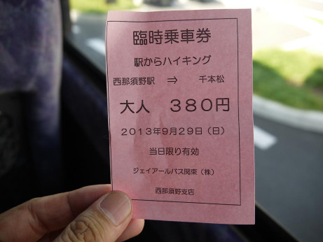20131017_bus_ticket