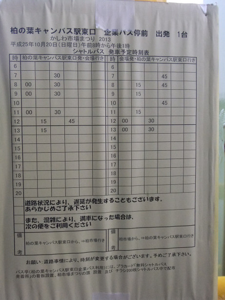 20131021_timetable1