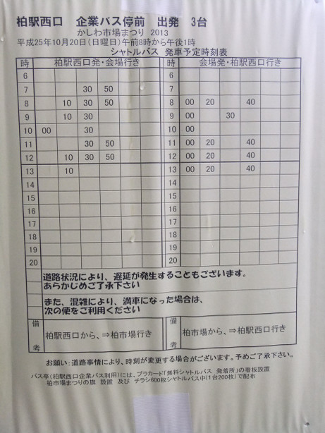 20131021_timetable2