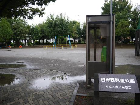 20131027_negishi_nisijidou_park