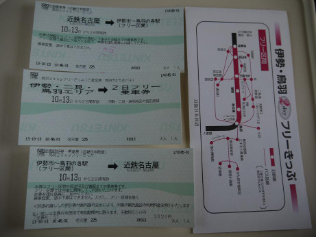 20131029_ise_toba_2day_free_ticket