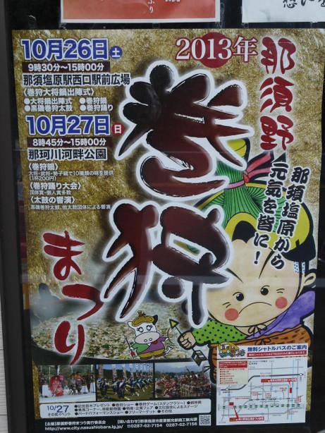 20131114_makigari_poster
