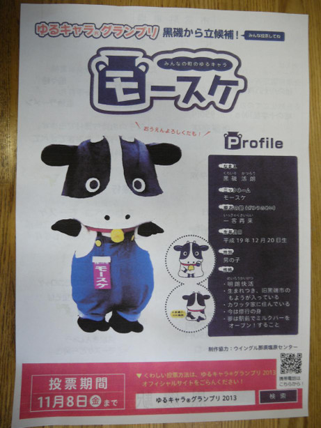 20131114_moosuke2