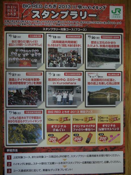 20131114_stamp_rally