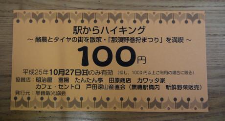 20131114_ticket
