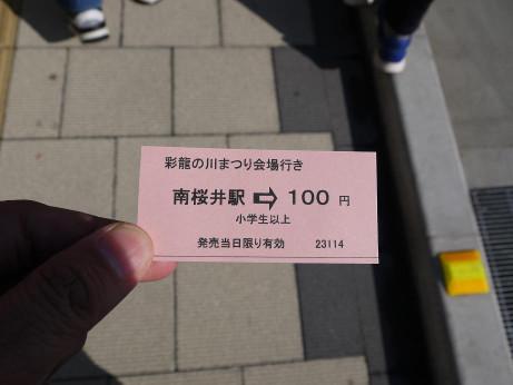 20131117_ticket_1